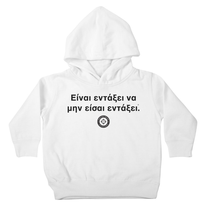 IT'S OK Greek Black Lettering Kids Toddler Pullover Hoody by Hope for the Day Shop