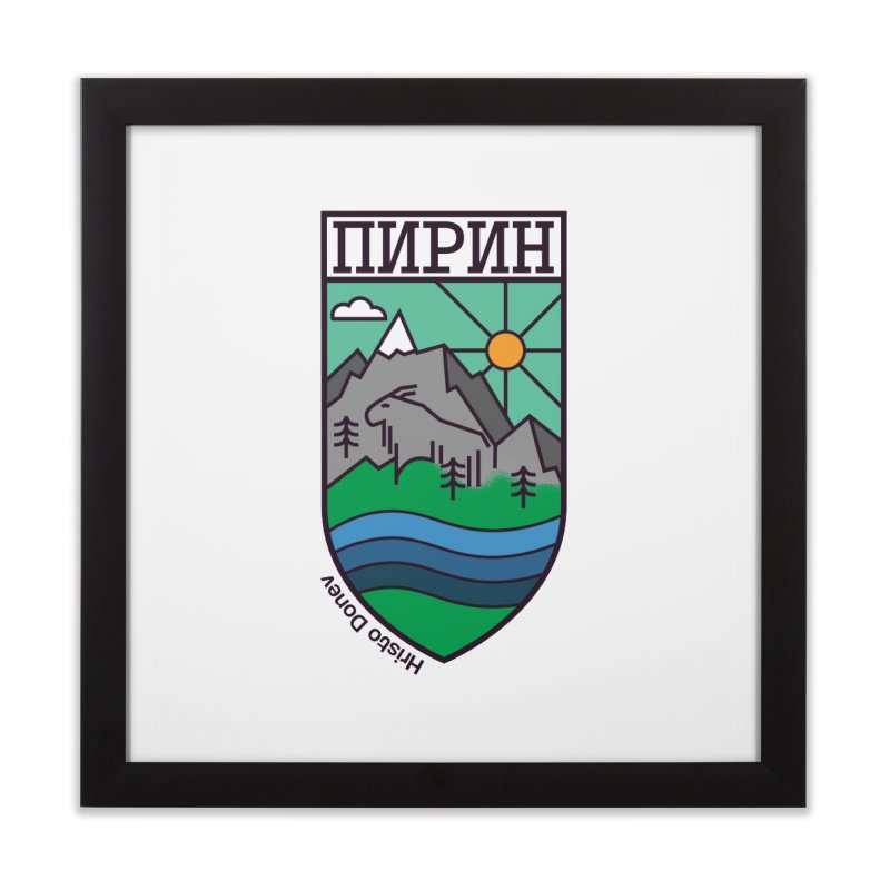 Pirin Home Framed Fine Art Print by Hristo's Shop
