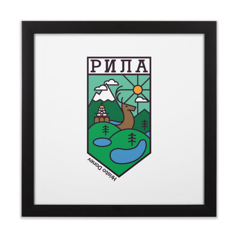 Rila Home Framed Fine Art Print by Hristo's Shop