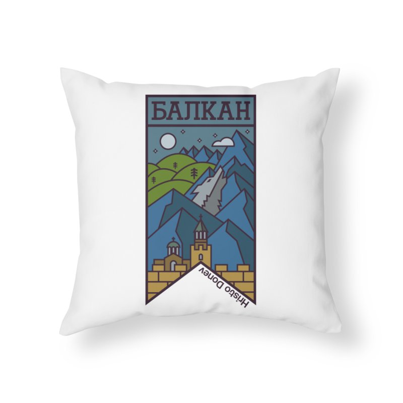Balkan Home Throw Pillow by Hristo's Shop