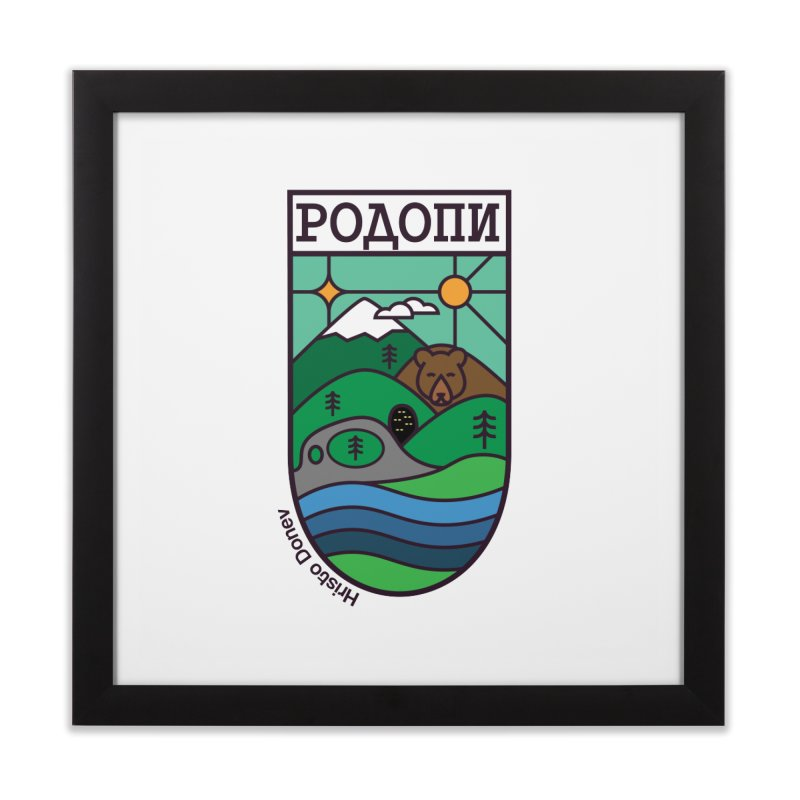Rhodopi Home Framed Fine Art Print by Hristo's Shop