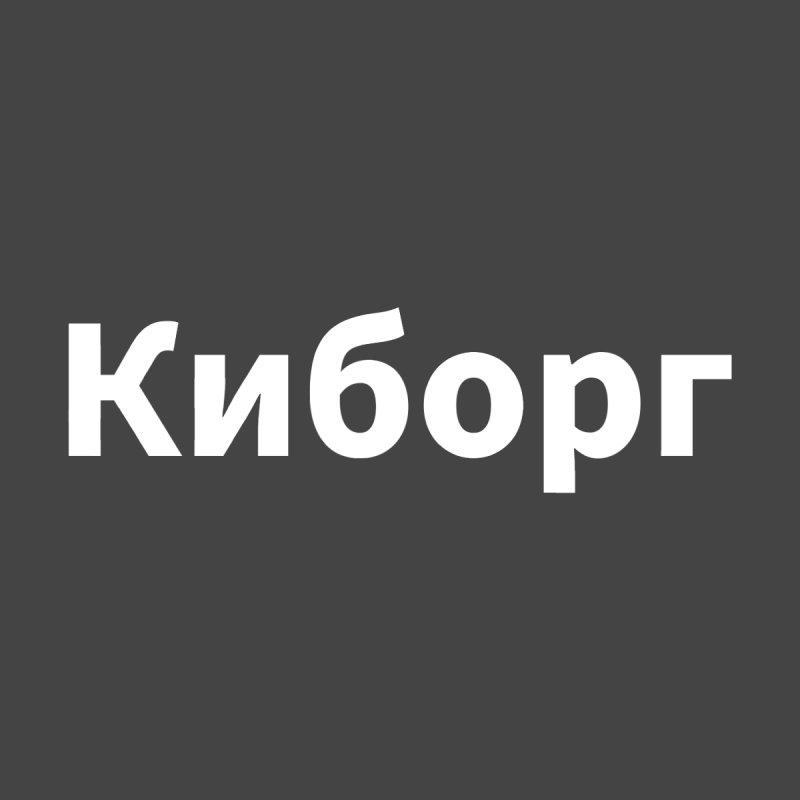 Киборг/Cyborg by Cyborg Pride