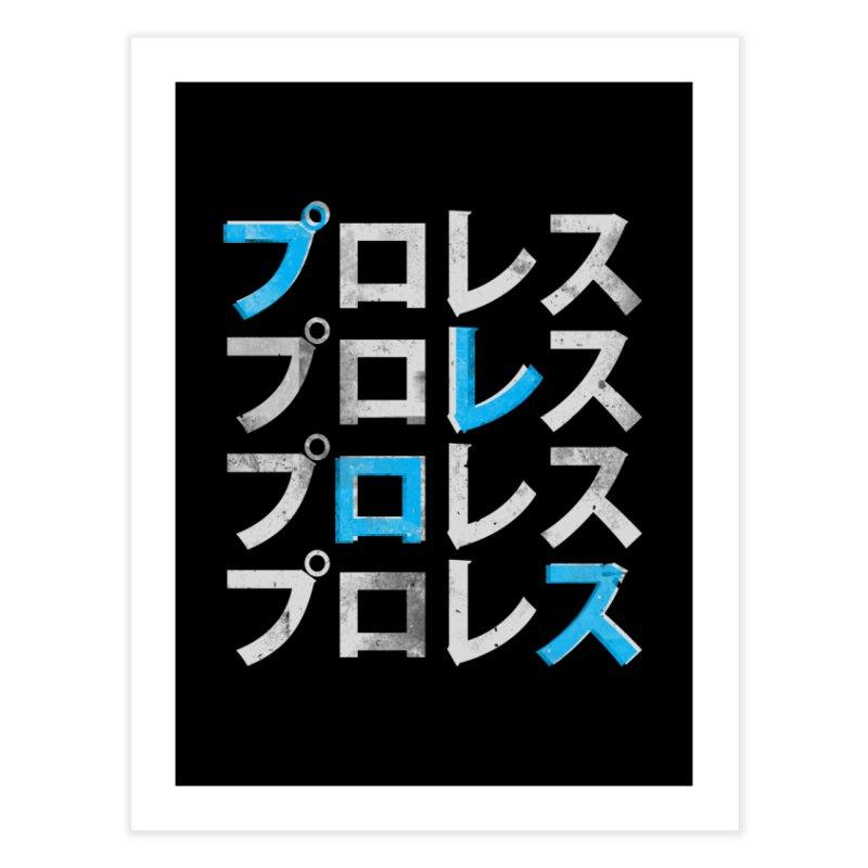 Puroresu (ブルー) Home Fine Art Print by inbrightestday's Artist Shop