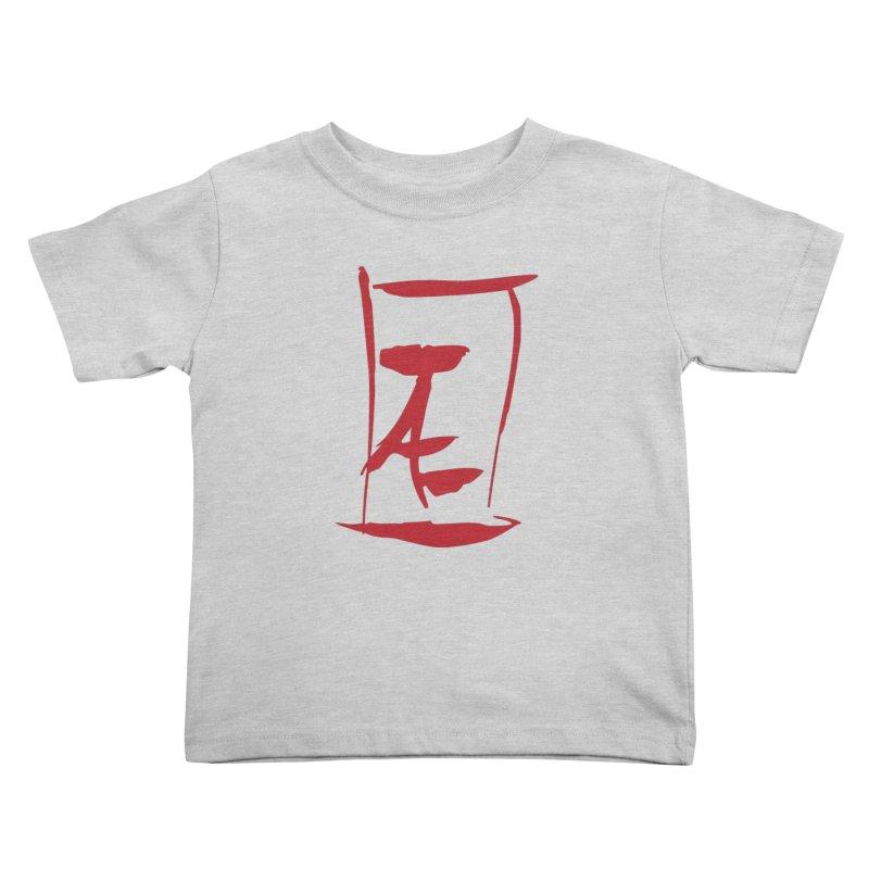 Kanji Logo Kids Toddler T-Shirt by Jae Pereira's Shop