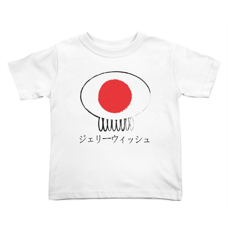 ジェリーウィッシュ Kids Toddler T-Shirt by Jellywishes