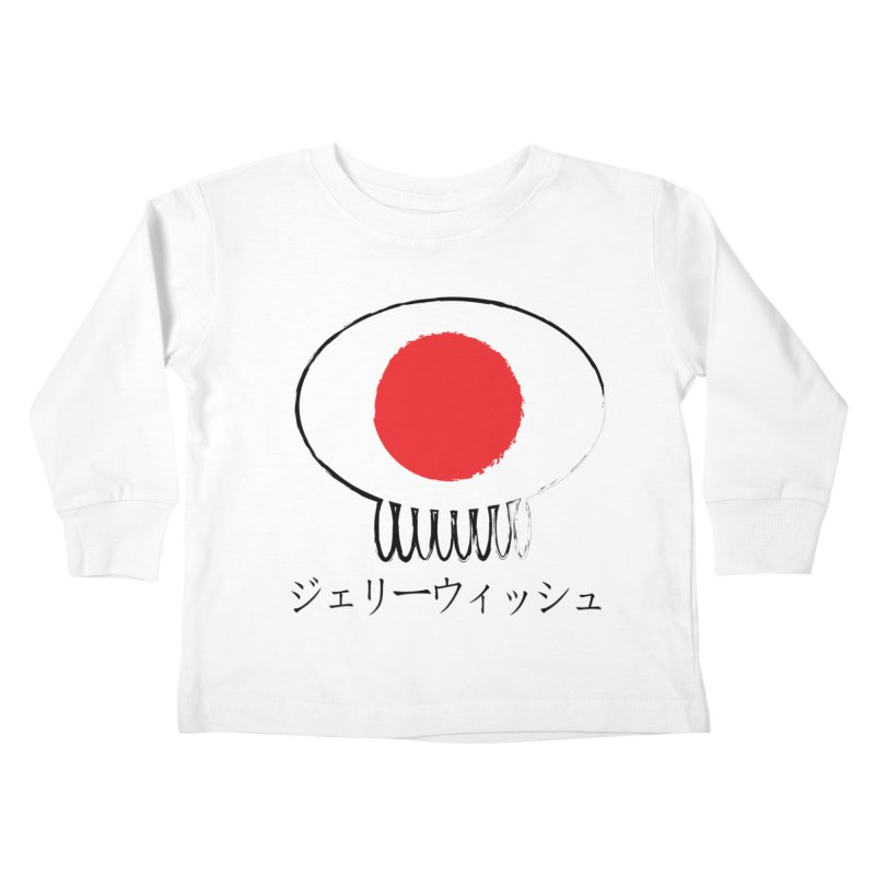 ジェリーウィッシュ Kids Toddler Longsleeve T-Shirt by Jellywishes
