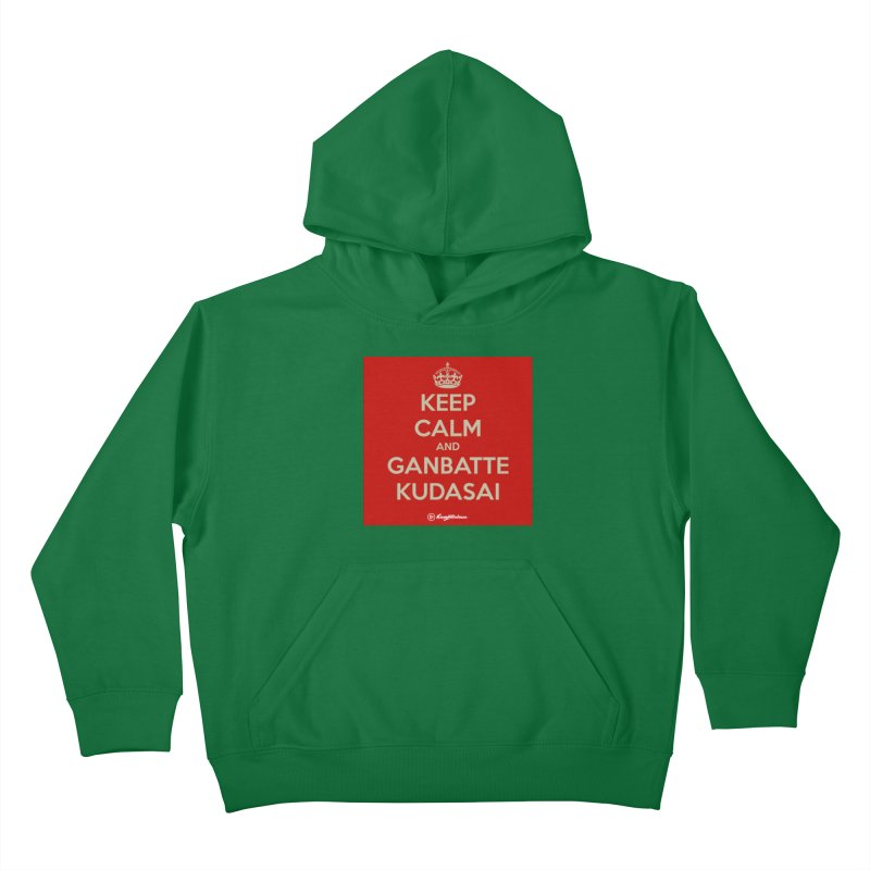 Keep Calm and Ganbatte Kudasai Kids Pullover Hoody by Kanjilicious Artist Shop