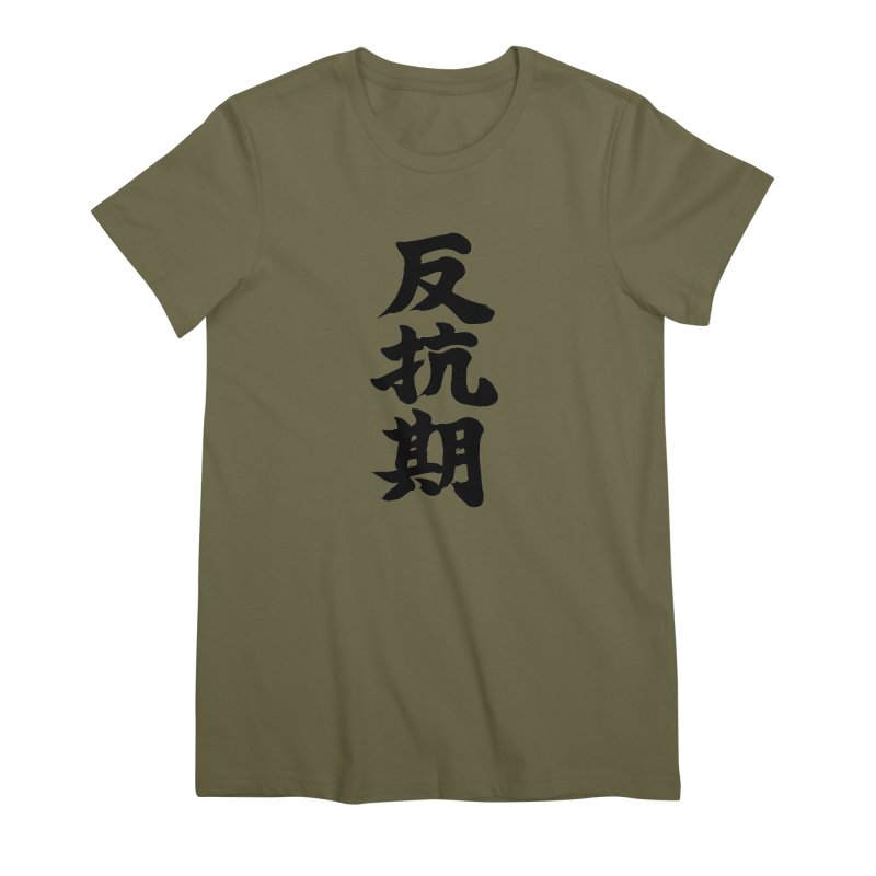 """Rebellious Phase"" (Hankouki) Black Japanese Kanji Women's Premium T-Shirt by KansaiChick Japanese Kanji Shop"