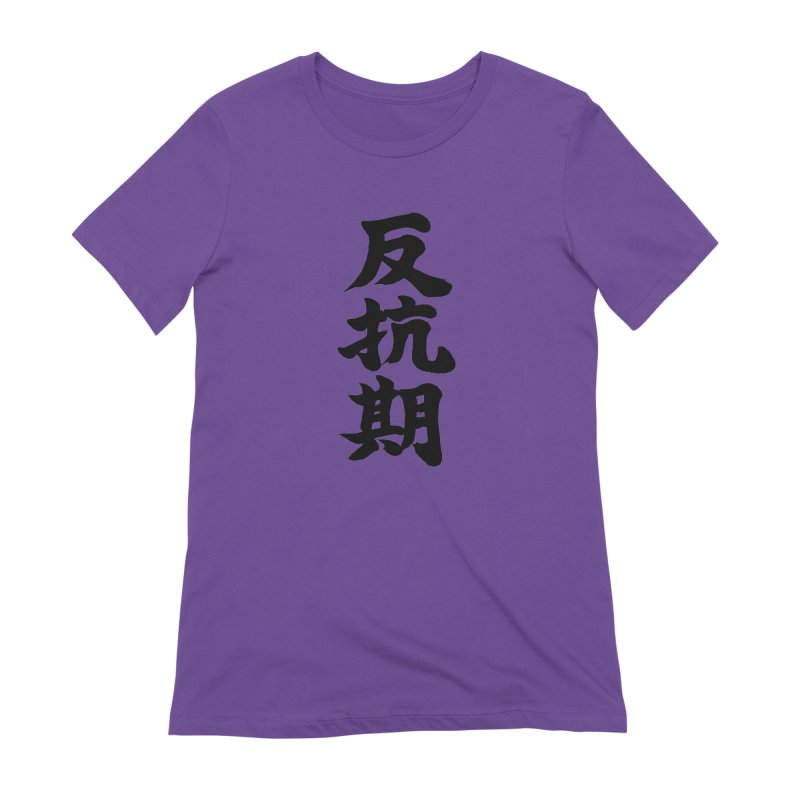 """Rebellious Phase"" (Hankouki) Black Japanese Kanji Women's Extra Soft T-Shirt by KansaiChick Japanese Kanji Shop"