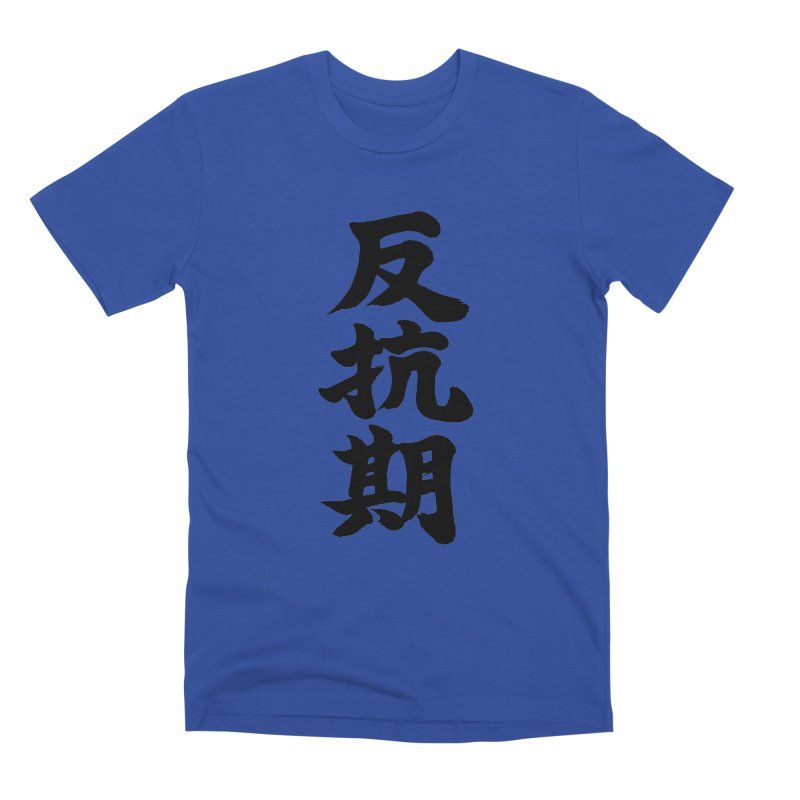 """Rebellious Phase"" (Hankouki) Black Japanese Kanji Men's Premium T-Shirt by KansaiChick Japanese Kanji Shop"