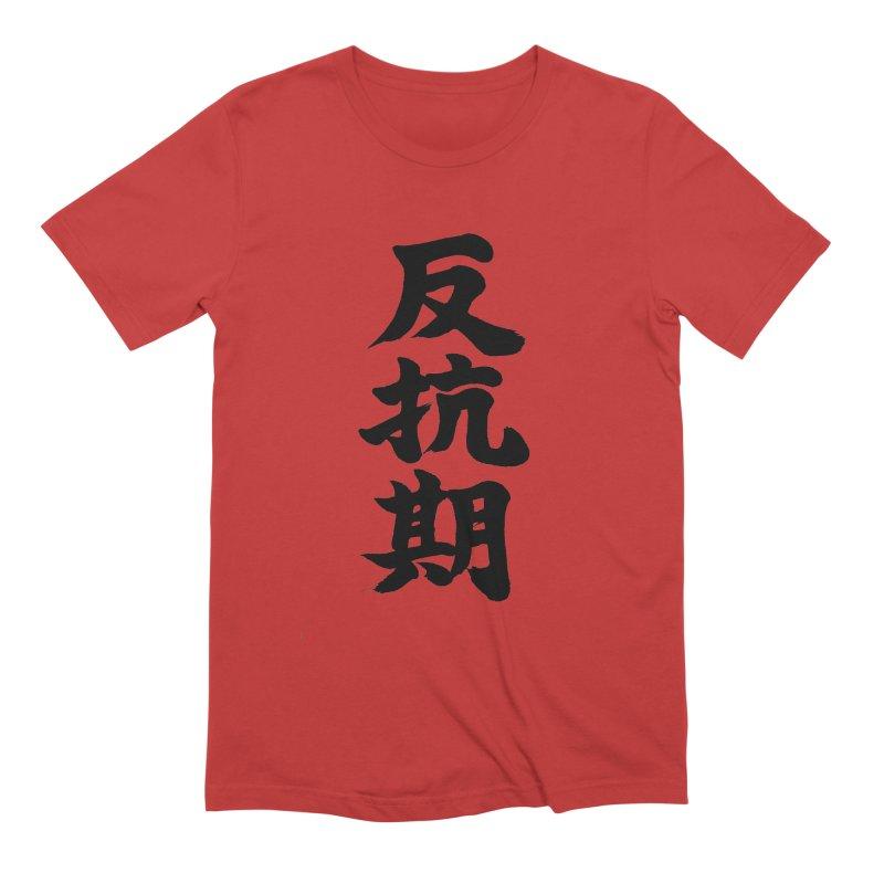 """Rebellious Phase"" (Hankouki) Black Japanese Kanji Men's Extra Soft T-Shirt by KansaiChick Japanese Kanji Shop"
