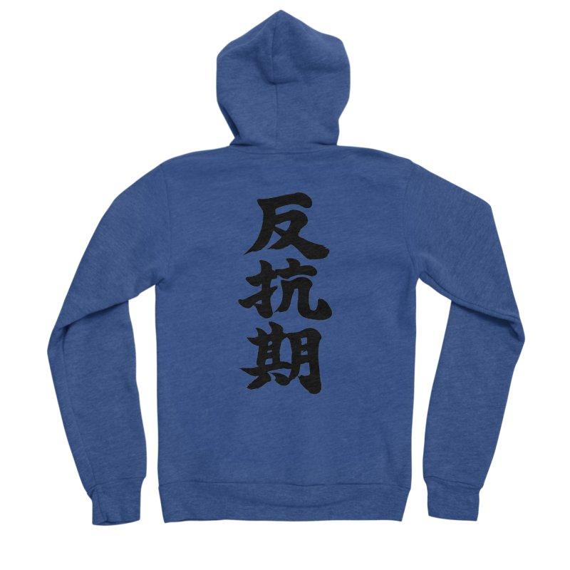 """Rebellious Phase"" (Hankouki) Black Japanese Kanji Men's Sponge Fleece Zip-Up Hoody by KansaiChick Japanese Kanji Shop"