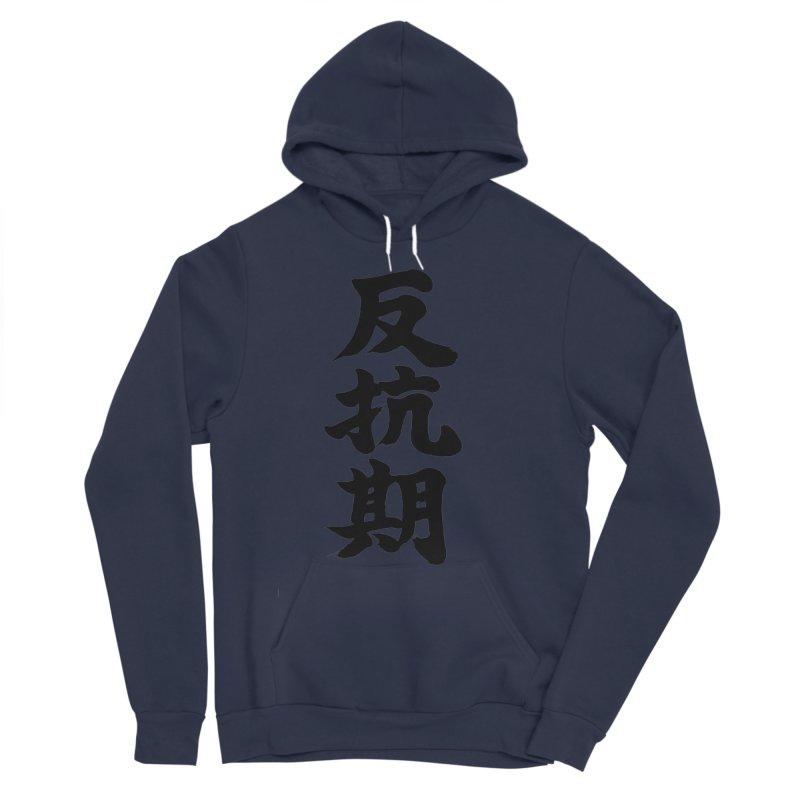 """""""Rebellious Phase"""" (Hankouki) Black Japanese Kanji Men's Sponge Fleece Pullover Hoody by KansaiChick Japanese Kanji Shop"""