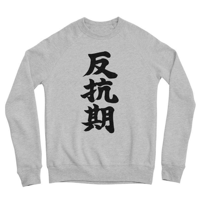 """Rebellious Phase"" (Hankouki) Black Japanese Kanji Men's Sponge Fleece Sweatshirt by KansaiChick Japanese Kanji Shop"