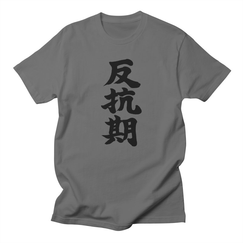 """Rebellious Phase"" (Hankouki) Black Japanese Kanji Men's T-Shirt by KansaiChick Japanese Kanji Shop"