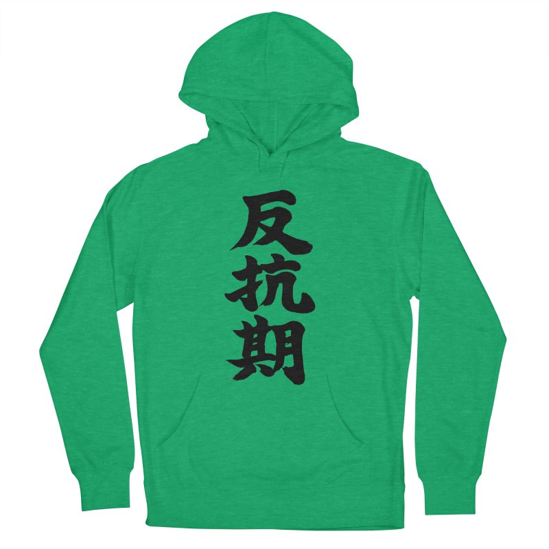 """Rebellious Phase"" (Hankouki) Black Japanese Kanji Women's French Terry Pullover Hoody by KansaiChick Japanese Kanji Shop"