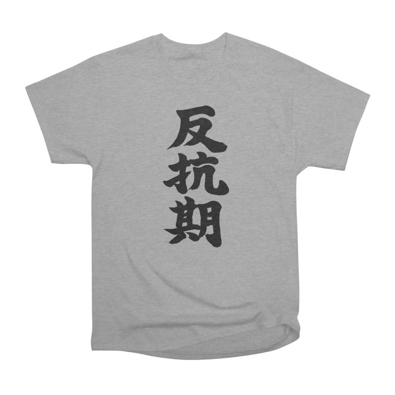 """Rebellious Phase"" (Hankouki) Black Japanese Kanji Men's Heavyweight T-Shirt by KansaiChick Japanese Kanji Shop"