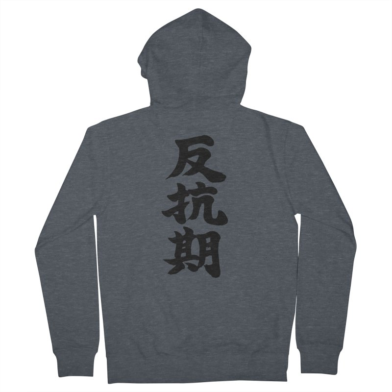 """Rebellious Phase"" (Hankouki) Black Japanese Kanji Women's French Terry Zip-Up Hoody by KansaiChick Japanese Kanji Shop"