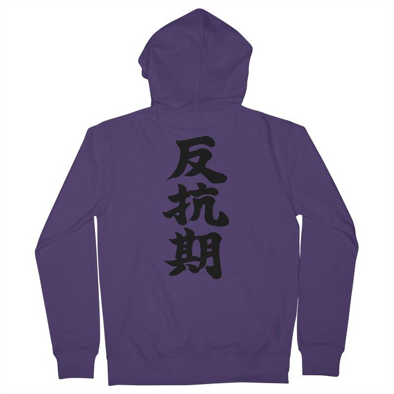 """Rebellious Phase"" (Hankouki) Black Japanese Kanji Women's French Terry Zip-Up Hoody by KansaiChick Japanese Kanji Shop"