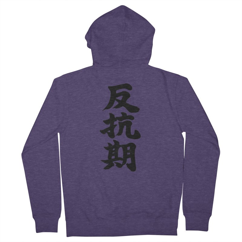 """Rebellious Phase"" (Hankouki) Black Japanese Kanji Men's French Terry Zip-Up Hoody by KansaiChick Japanese Kanji Shop"