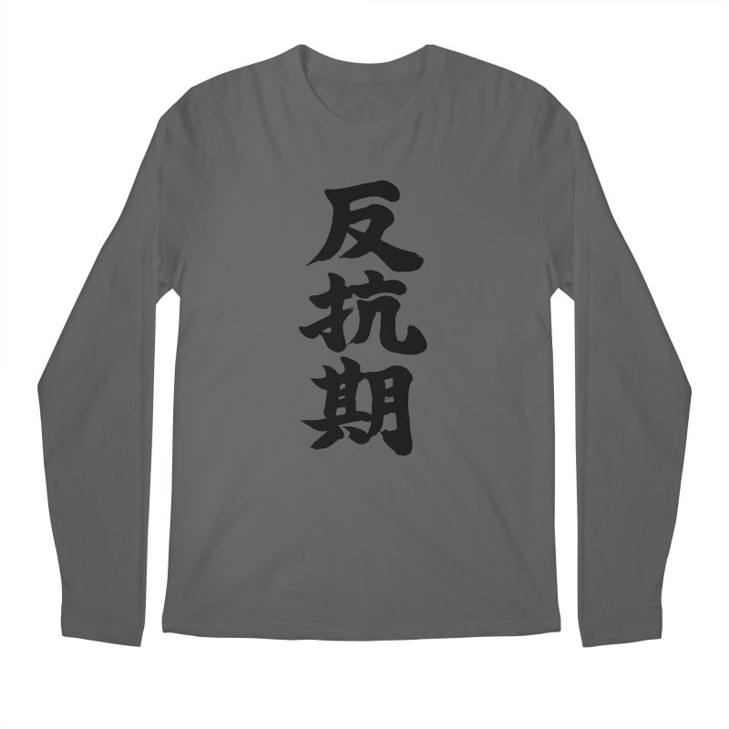 """Rebellious Phase"" (Hankouki) Black Japanese Kanji Men's Regular Longsleeve T-Shirt by KansaiChick Japanese Kanji Shop"