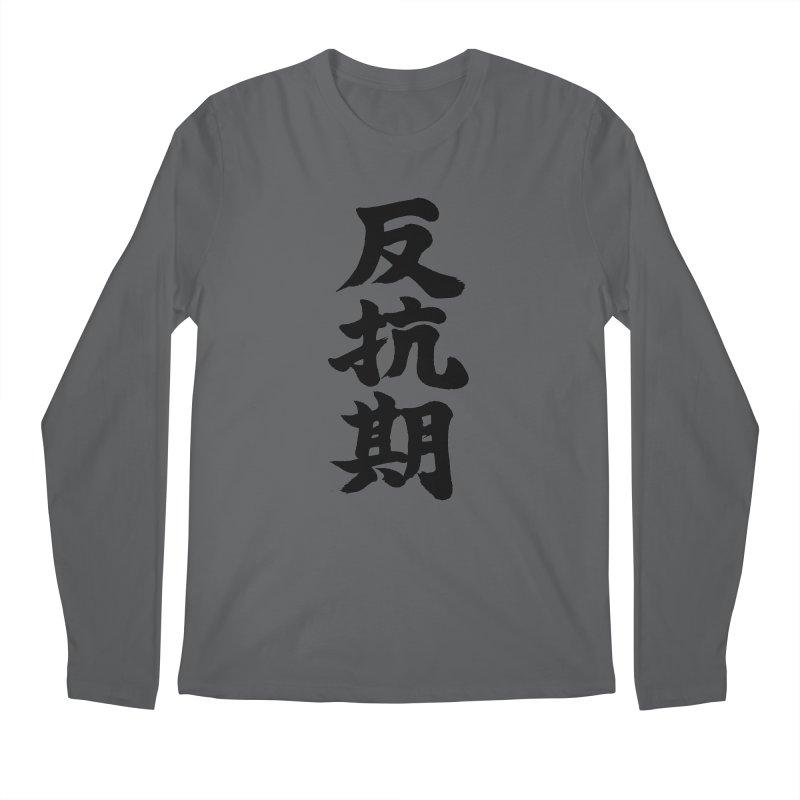 """Rebellious Phase"" (Hankouki) Black Japanese Kanji Men's Longsleeve T-Shirt by KansaiChick Japanese Kanji Shop"