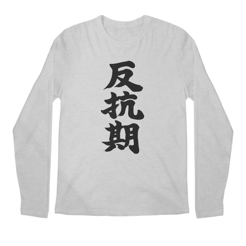 """Rebellious Phase"" (Hankouki) Black Japanese Kanji Men's Regular Longsleeve T-Shirt by KansaiChick Japanese Kanji Shop"