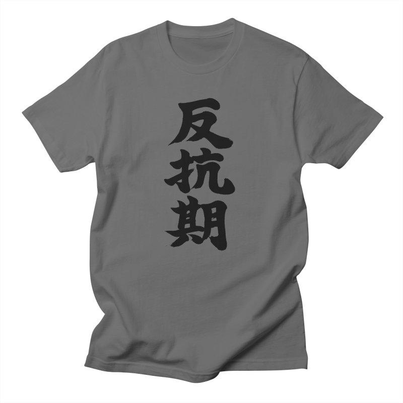 """Rebellious Phase"" (Hankouki) Black Japanese Kanji Men's T-Shirt by KansaiChick Japanese Kanji Shop"
