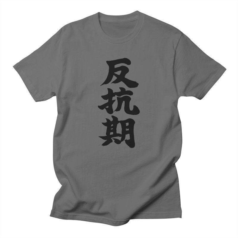 """Rebellious Phase"" (Hankouki) Black Japanese Kanji Women's Regular Unisex T-Shirt by KansaiChick Japanese Kanji Shop"
