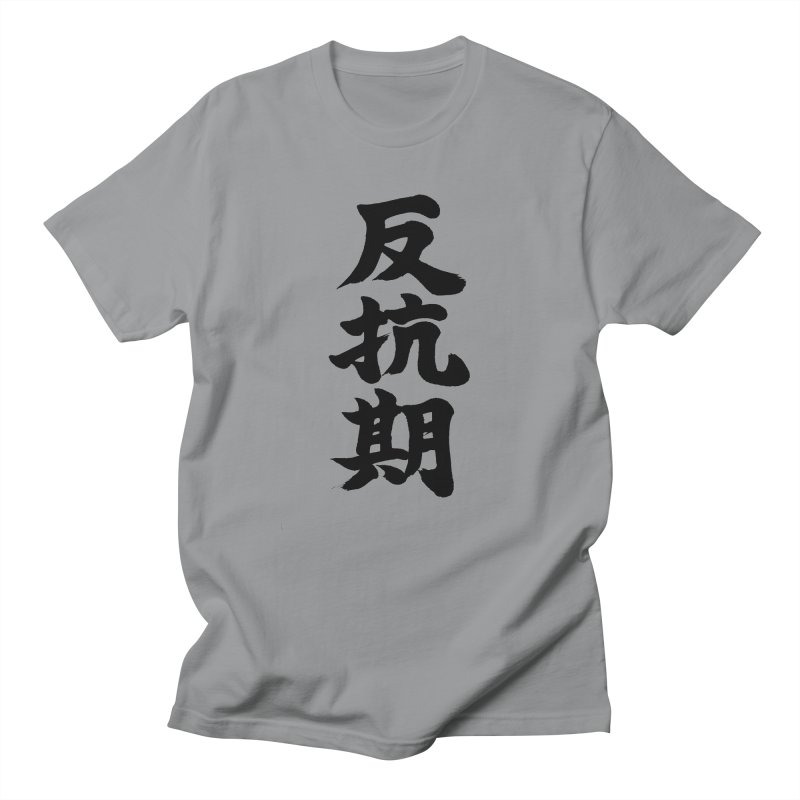 """Rebellious Phase"" (Hankouki) Black Japanese Kanji Women's Regular Unisex T-Shirt by KansaiChick Japanese Kanji Shop"