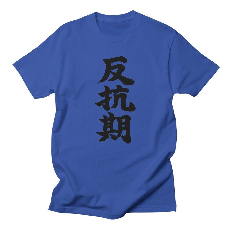 """Rebellious Phase"" (Hankouki) Black Japanese Kanji Men's Regular T-Shirt by KansaiChick Japanese Kanji Shop"