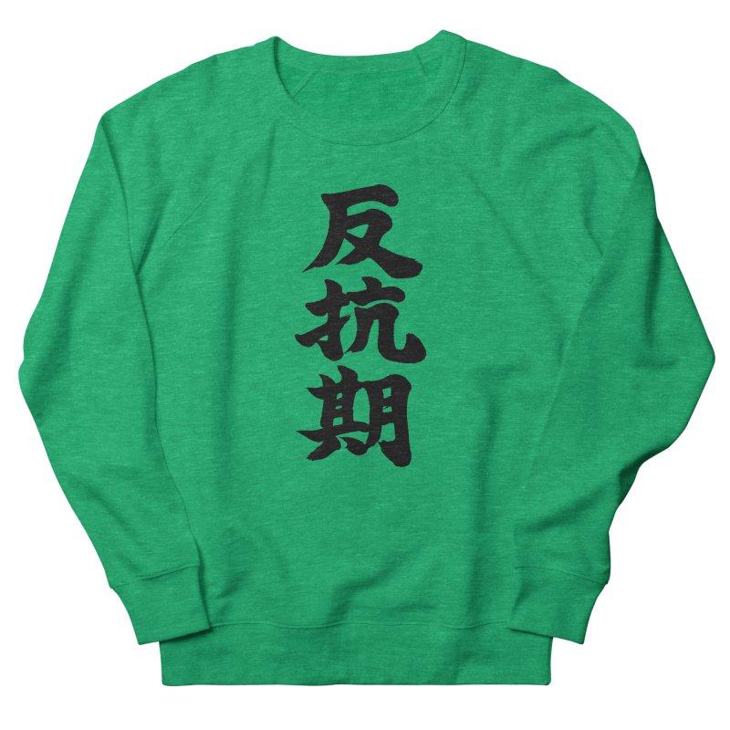 """Rebellious Phase"" (Hankouki) Black Japanese Kanji Women's Sweatshirt by KansaiChick Japanese Kanji Shop"