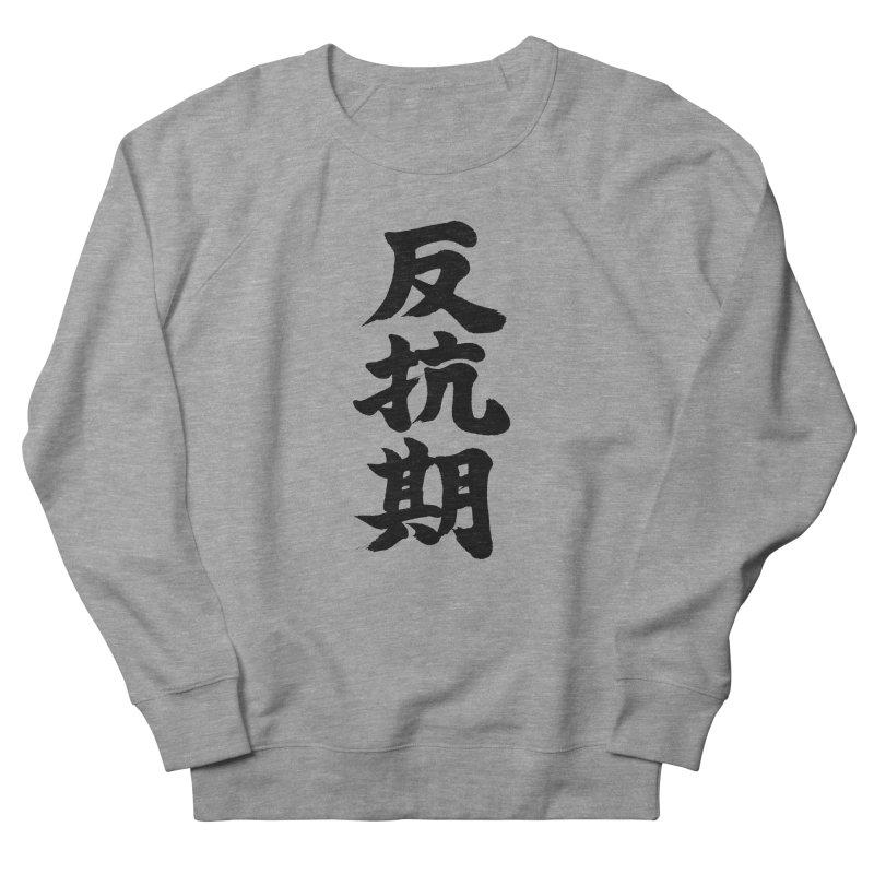 """Rebellious Phase"" (Hankouki) Black Japanese Kanji Men's French Terry Sweatshirt by KansaiChick Japanese Kanji Shop"