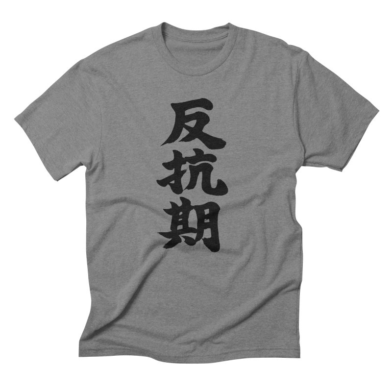 """Rebellious Phase"" (Hankouki) Black Japanese Kanji Men's Triblend T-Shirt by KansaiChick Japanese Kanji Shop"