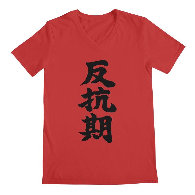 """""""Rebellious Phase"""" (Hankouki) Black Japanese Kanji Men's Regular V-Neck by KansaiChick Japanese Kanji Shop"""