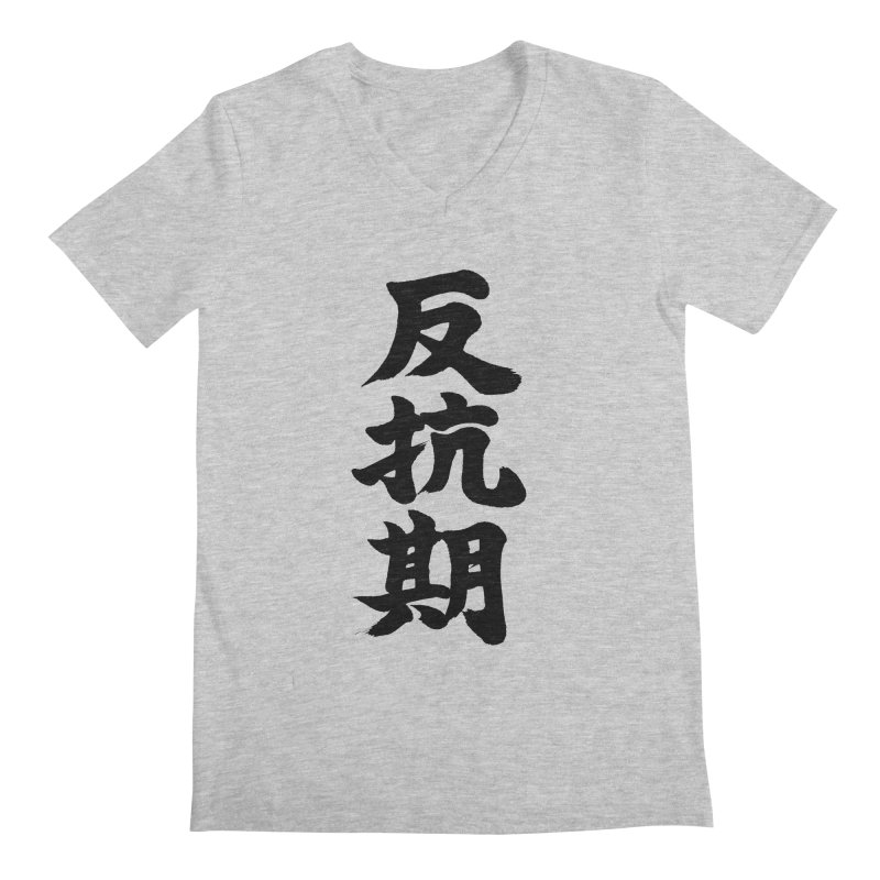 """Rebellious Phase"" (Hankouki) Black Japanese Kanji Men's Regular V-Neck by KansaiChick Japanese Kanji Shop"