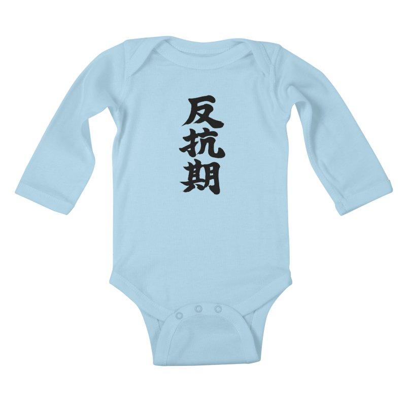 """Rebellious Phase"" (Hankouki) Black Japanese Kanji Kids Baby Longsleeve Bodysuit by KansaiChick Japanese Kanji Shop"