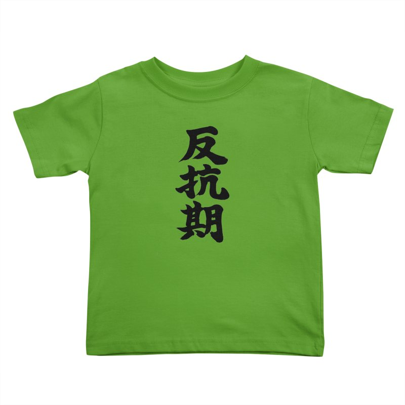 """Rebellious Phase"" (Hankouki) Black Japanese Kanji Kids Toddler T-Shirt by KansaiChick Japanese Kanji Shop"