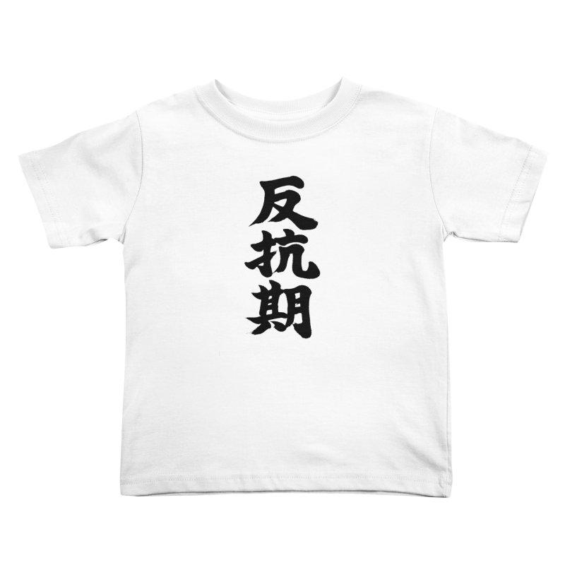 """Rebellious Phase"" (Hankouki) Black Japanese Kanji Kids Toddler T-Shirt by KansaiChick Japanese Kanji Shop"