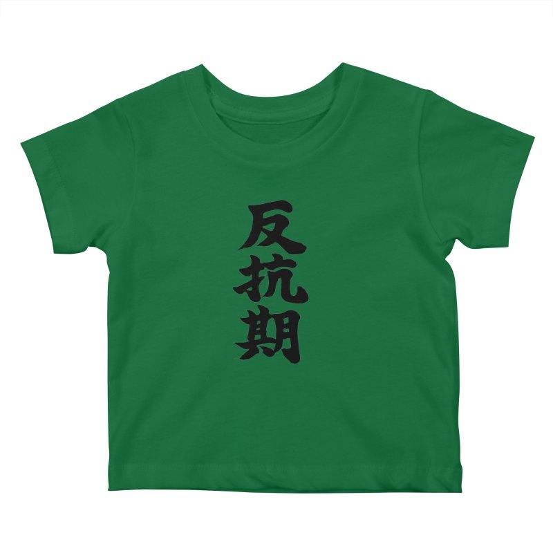 """Rebellious Phase"" (Hankouki) Black Japanese Kanji Kids Baby T-Shirt by KansaiChick Japanese Kanji Shop"