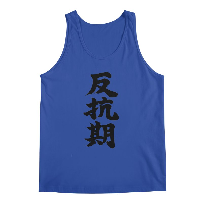 """Rebellious Phase"" (Hankouki) Black Japanese Kanji Men's Regular Tank by KansaiChick Japanese Kanji Shop"