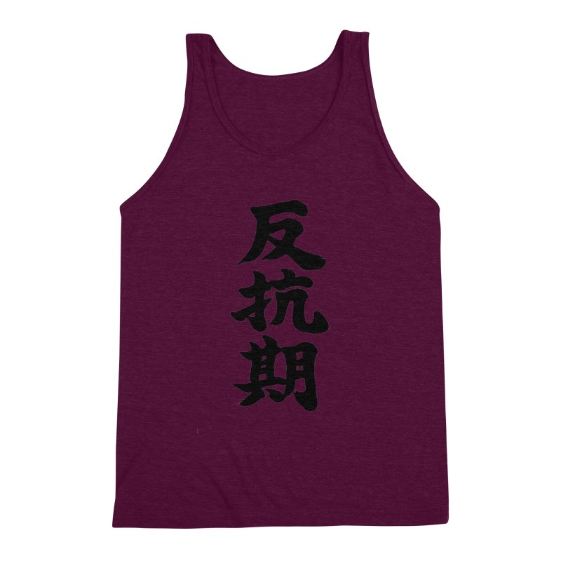 """Rebellious Phase"" (Hankouki) Black Japanese Kanji Men's Triblend Tank by KansaiChick Japanese Kanji Shop"