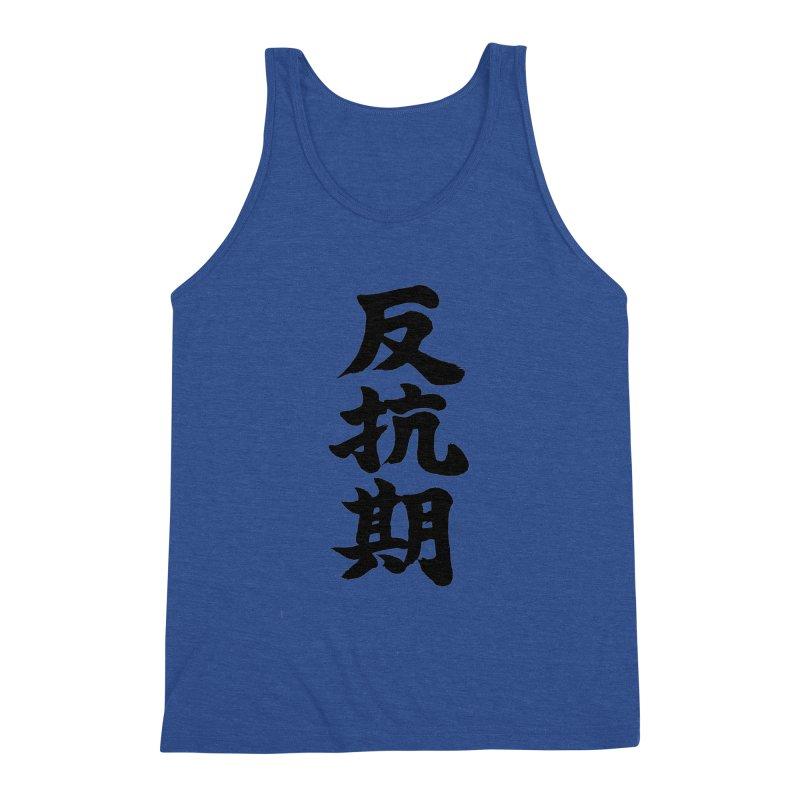"""Rebellious Phase"" (Hankouki) Black Japanese Kanji Men's Tank by KansaiChick Japanese Kanji Shop"