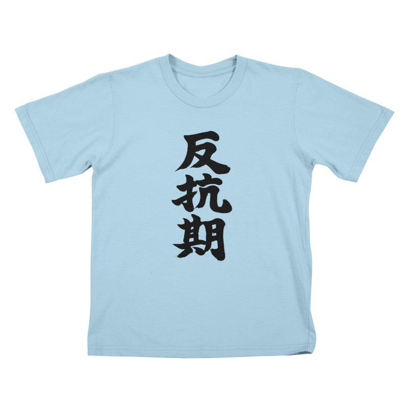 """Rebellious Phase"" (Hankouki) Black Japanese Kanji Kids T-Shirt by KansaiChick Japanese Kanji Shop"
