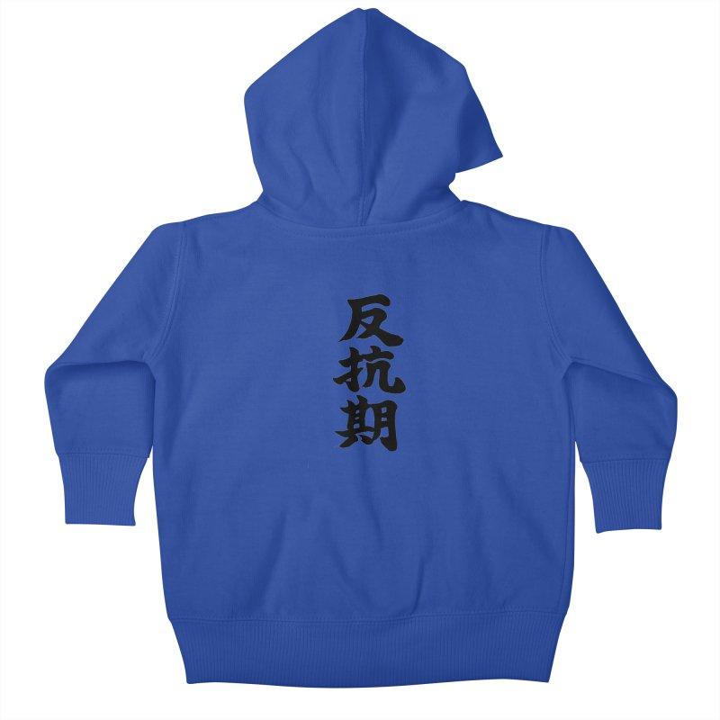 """Rebellious Phase"" (Hankouki) Black Japanese Kanji Kids Baby Zip-Up Hoody by KansaiChick Japanese Kanji Shop"