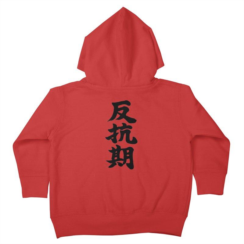 """""""Rebellious Phase"""" (Hankouki) Black Japanese Kanji Kids Toddler Zip-Up Hoody by KansaiChick Japanese Kanji Shop"""