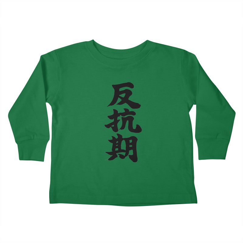 """Rebellious Phase"" (Hankouki) Black Japanese Kanji Kids Toddler Longsleeve T-Shirt by KansaiChick Japanese Kanji Shop"