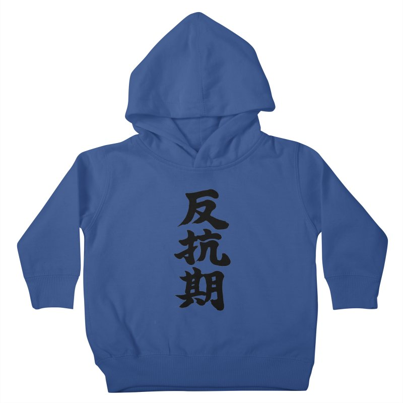 """Rebellious Phase"" (Hankouki) Black Japanese Kanji Kids Toddler Pullover Hoody by KansaiChick Japanese Kanji Shop"