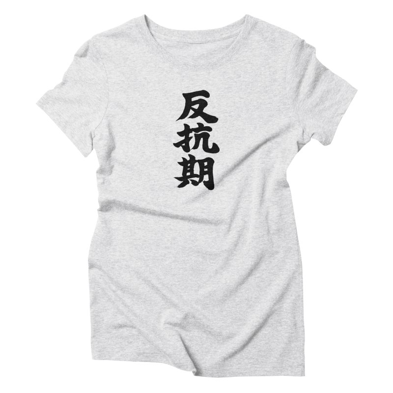 """Rebellious Phase"" (Hankouki) Black Japanese Kanji Women's T-Shirt by KansaiChick Japanese Kanji Shop"