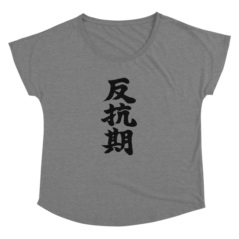 """Rebellious Phase"" (Hankouki) Black Japanese Kanji Women's Dolman Scoop Neck by KansaiChick Japanese Kanji Shop"